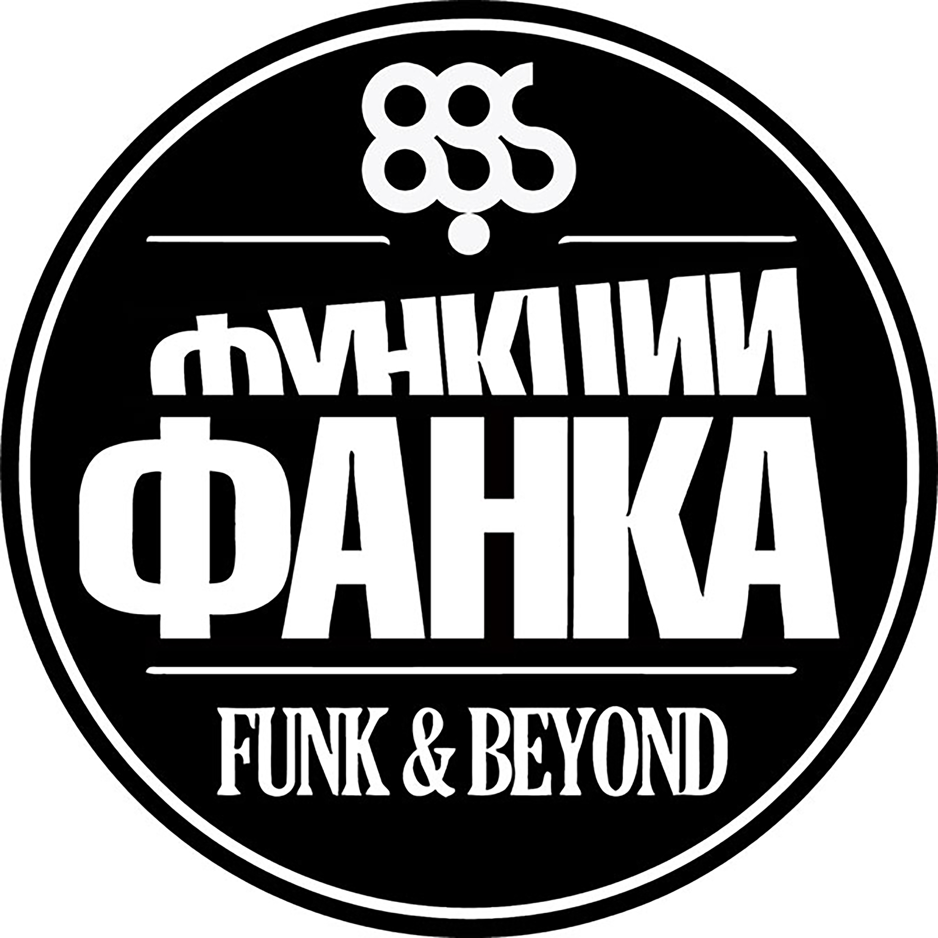 Funk and Beyond Radio Show