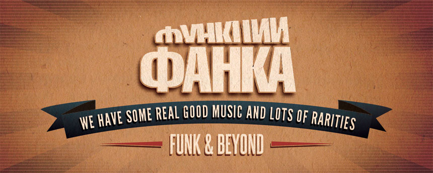 funk and beyond